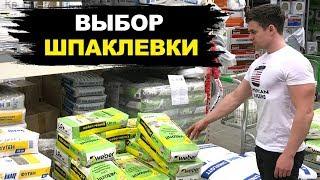 НЕ Покупай Шпаклевку Пока Не Посмотришь ЭТО!!!
