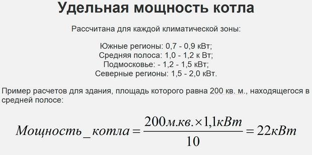 Способ расчета необходимой мощности прибора теплогенерации