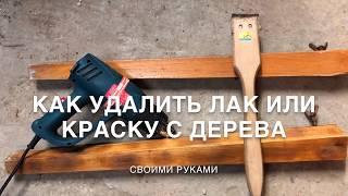 Как снять лак с дерева своими руками / DIY / Как удалить краску с дерева
