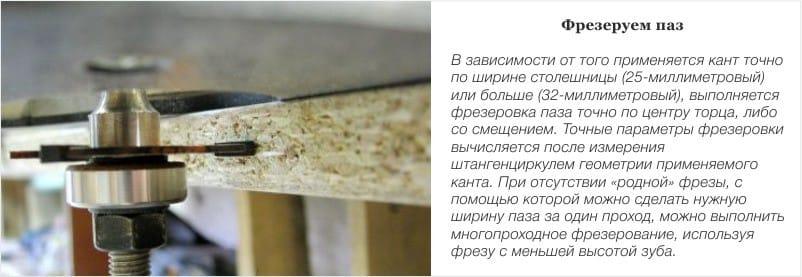 Фрезеровка паза для врезного канта