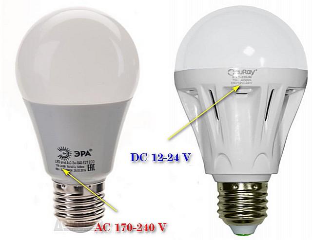 Даже при полной схожести размеров и компоновки ламп они могут различаться параметрами подаваемого на них электропитания