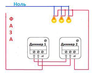 схема подключения двух проходных диммеров между собой