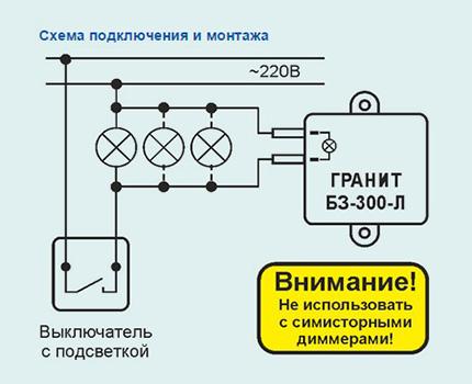 Схема подключения защитного блока