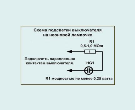 Схема подключения выключателя на неоновой лампочке
