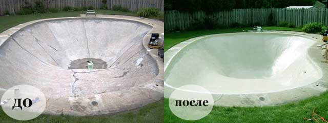 бассейн до и после