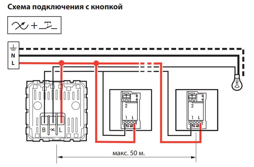 схема подключения диммера с выносной клавишей