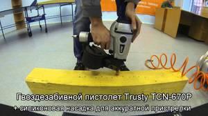 Гвоздезабивной пистолет Trusty TCN-670P