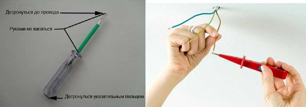 Определение фазного провода при помощи индикаторной отвертки
