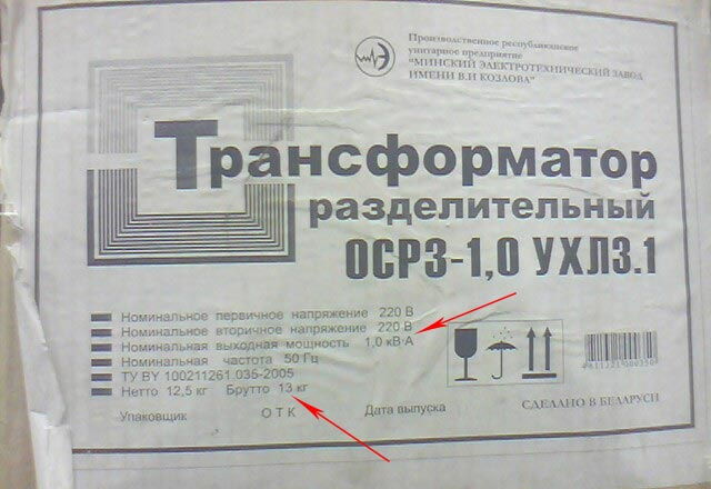 табличка и технические данные разделительного трансформатора