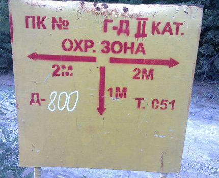 Опознавательный знак на газопроводе