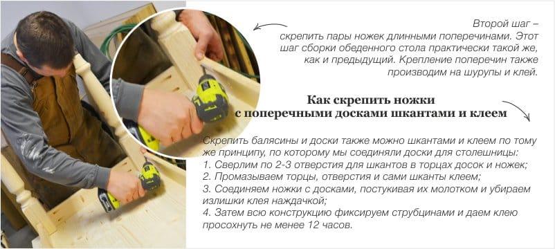 Изготовление каркаса стола - скрепляем ножки с длинными поперечинами