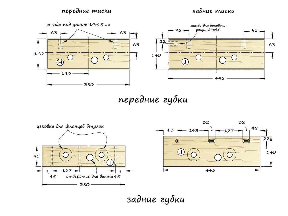 Чертеж губок для передних и задних (боковых) тисков верстака.