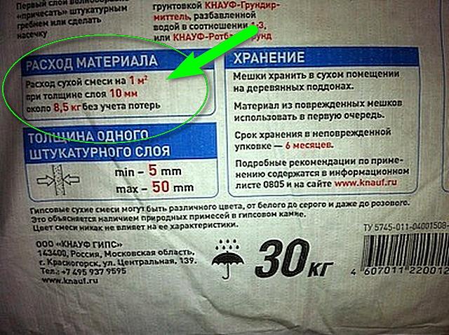 Ориентировочный расход штукатурной смеси указывается производителем на упаковке