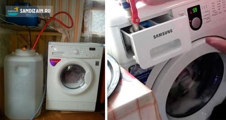 организация водозабора для стиральной машины